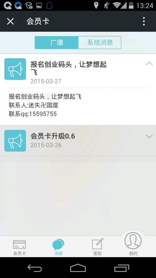 【模块】微信高级会员卡weiscr_icard绑定实体卡在线签到积分兑换