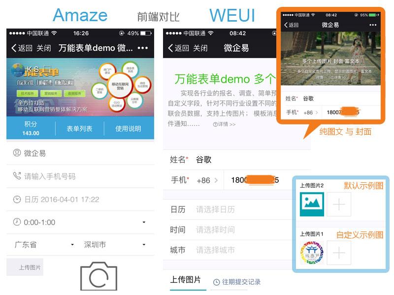 wq模块万能表单V8.1.22完整安装更新包+短信插件+皮肤管理插件-渔枫源码分享网