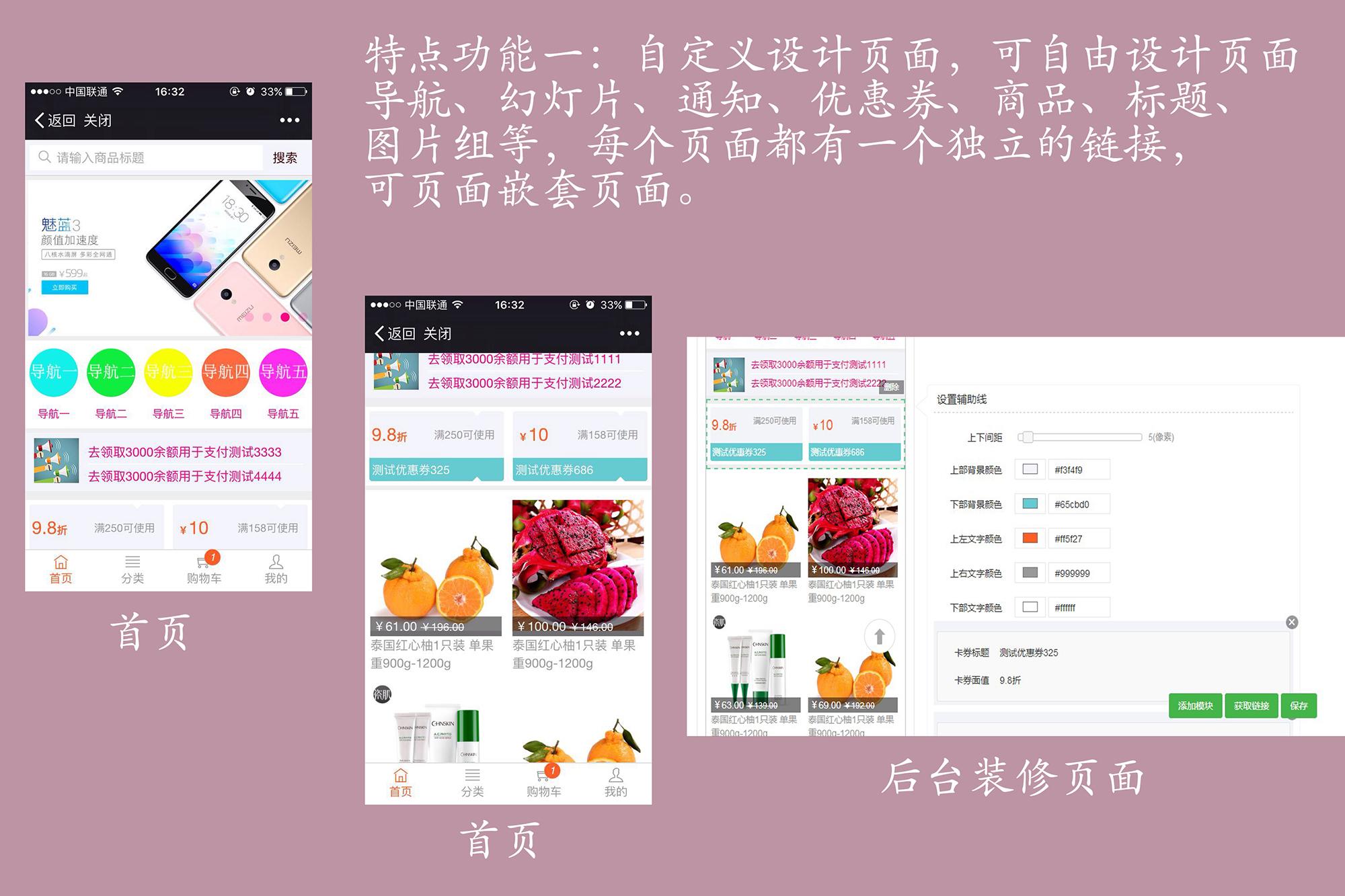 wq模块众惠团购商城V1.6.3开源版-渔枫网络资源网