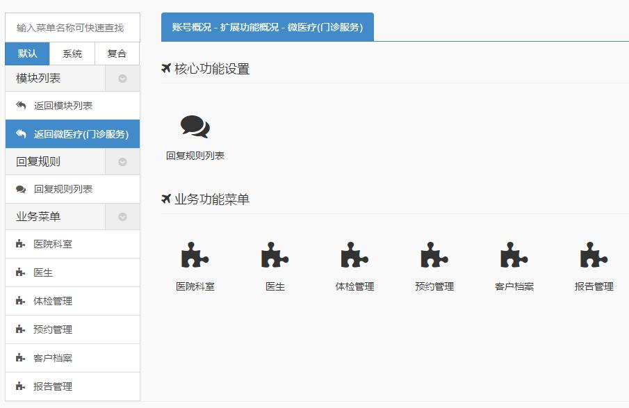 wq模块微医疗门诊(开源) 1.5.7-渔枫网络资源网