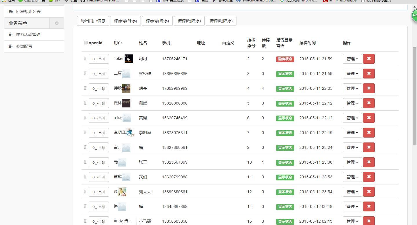 wq模块接力棒2.6.4开源-渔枫源码分享网