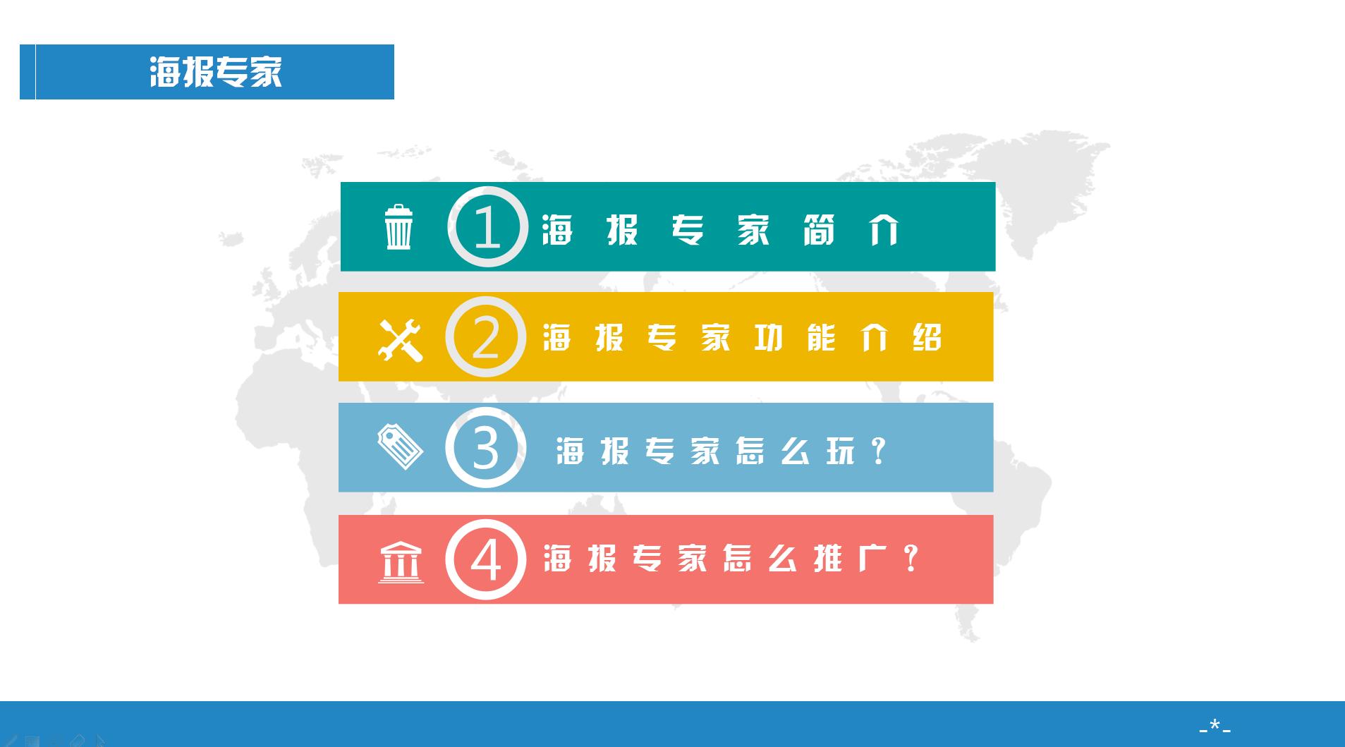 wq模块海报专家红包版2.4.0 修复版-渔枫网络资源网