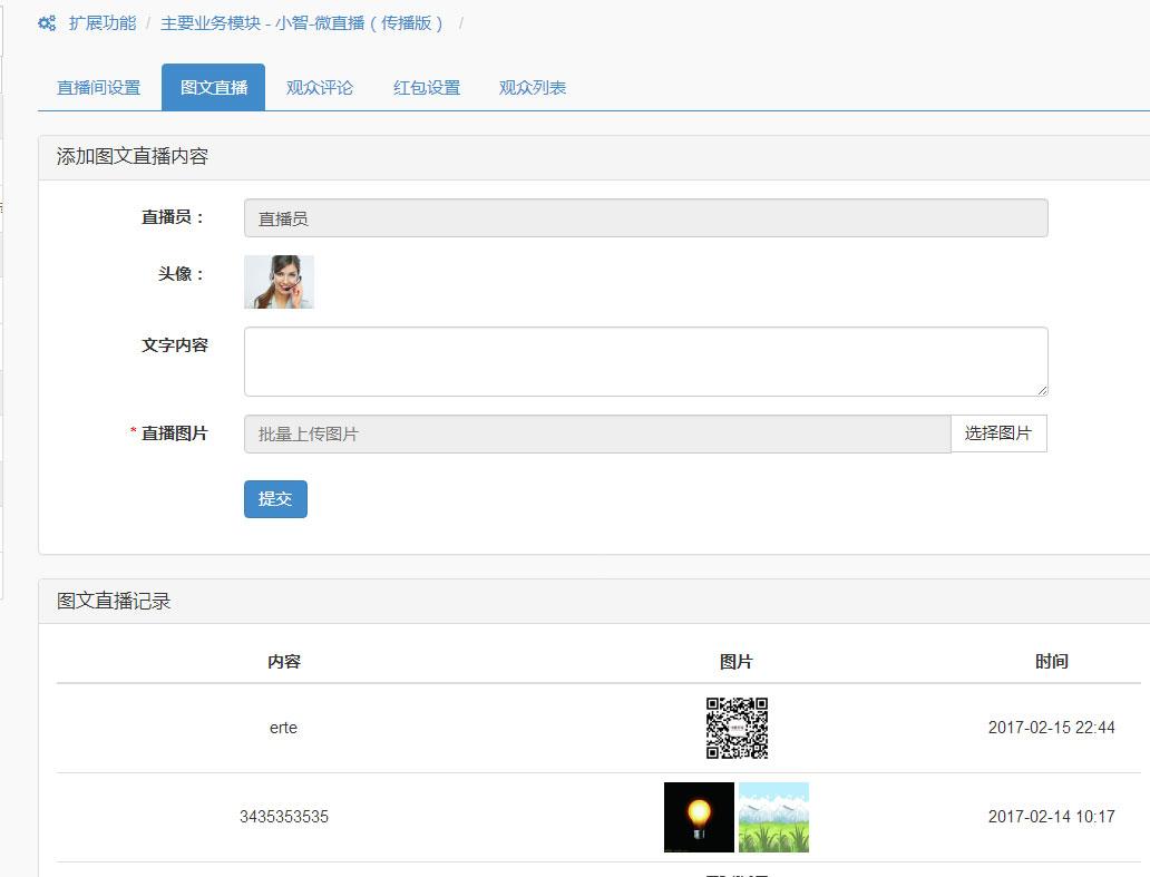 wq模块小智-微直播平台v3.2.2开源-渔枫源码分享网