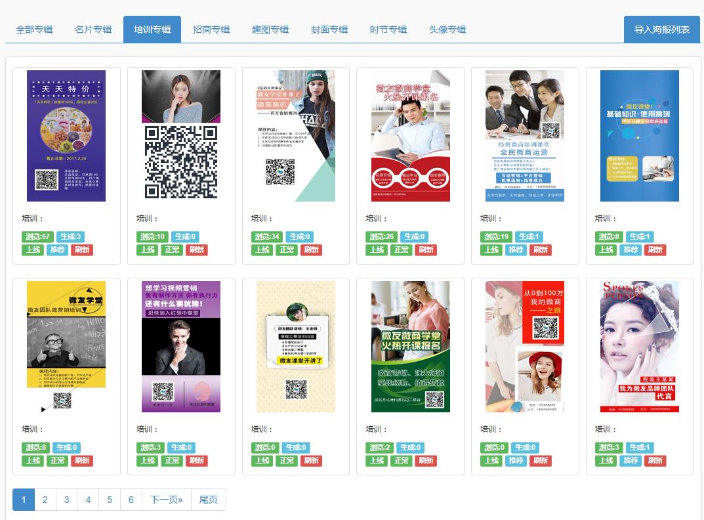 wq模块掌盟海报中心0.9.1全开源版-渔枫源码分享网