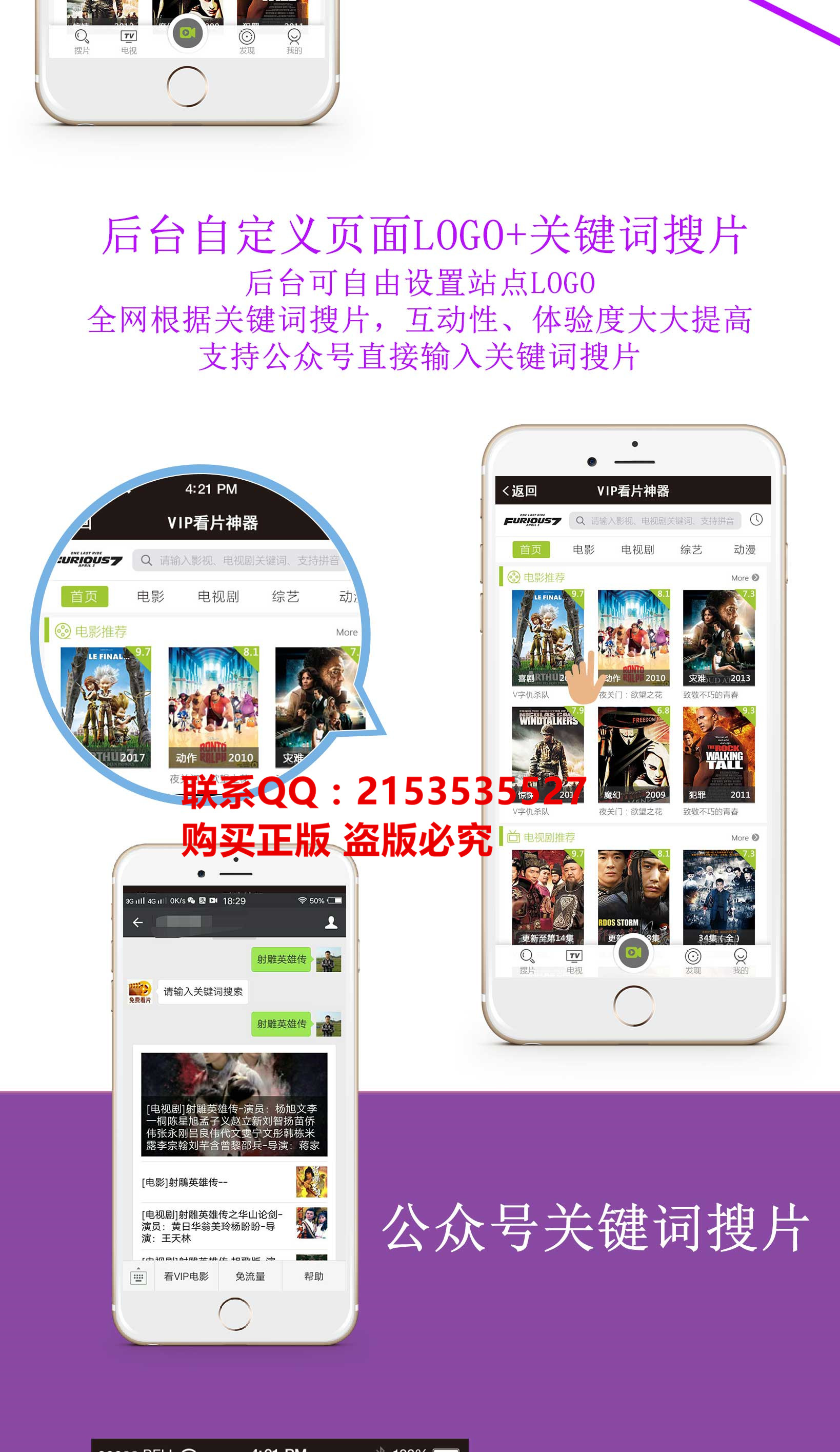 wq模块VIP视频电影建站cms 5.0.7 原版 公众号模块 第1张
