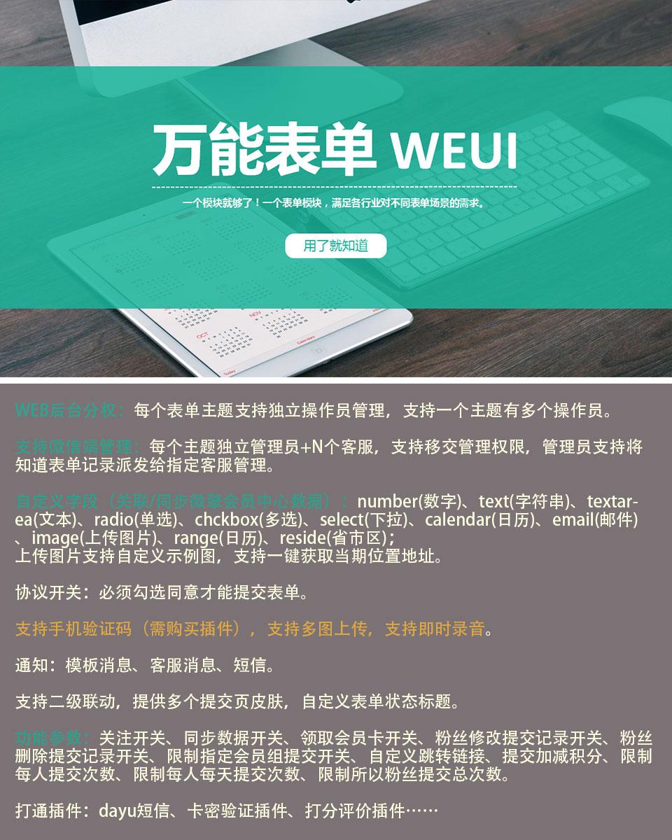 wq模块表单v8.1.25+皮肤插件修复版-渔枫源码分享网