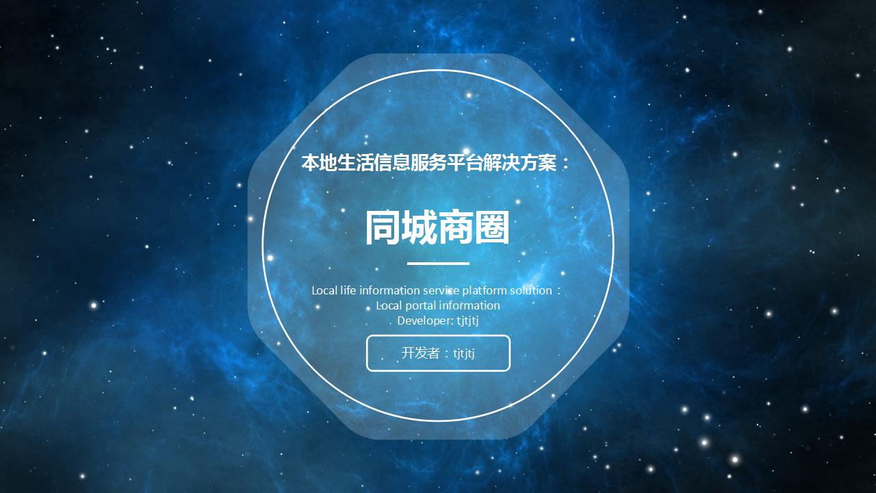 wq模块同城商圈V3.1.0-渔枫网络资源网