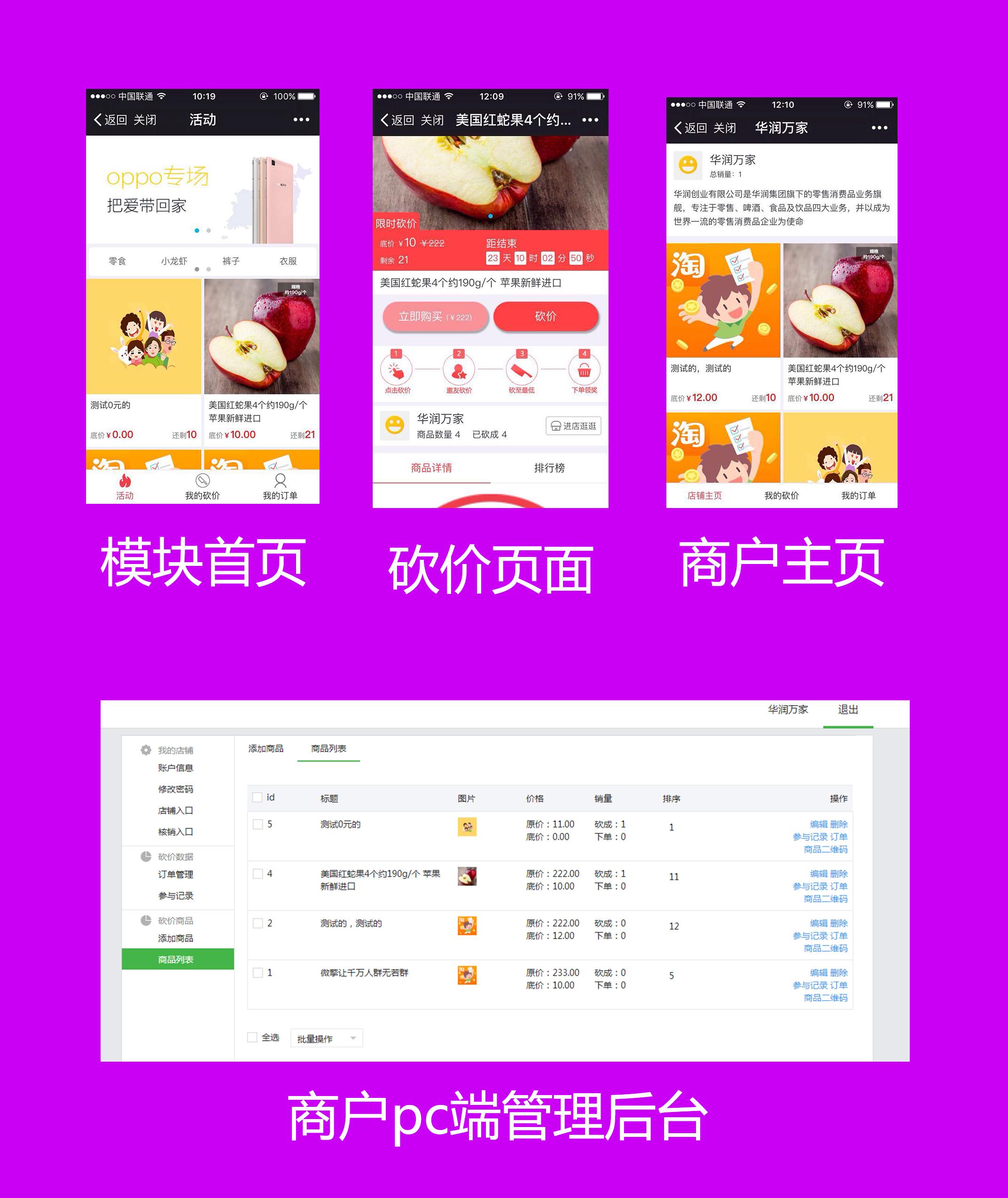 wq模块多商户砍价商城V1.9.0-渔枫源码分享网