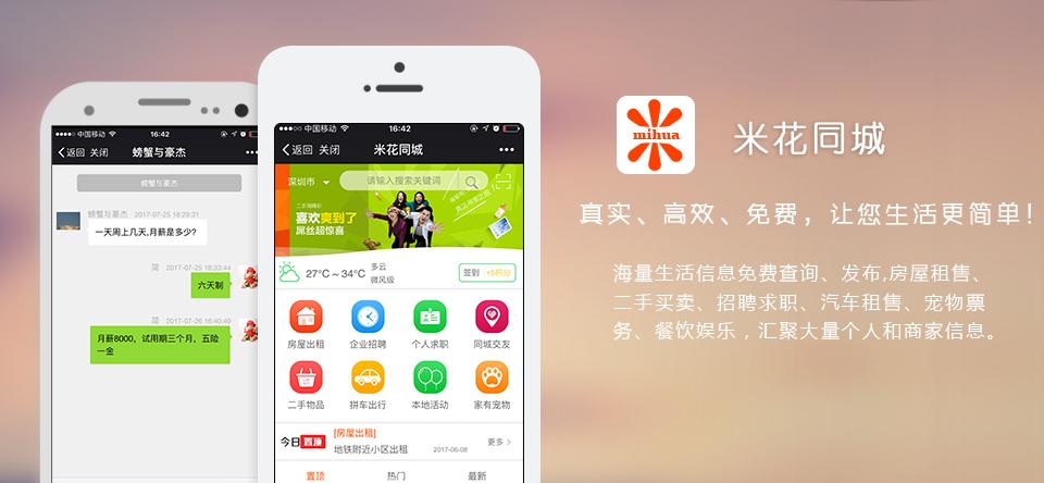 wq模块米花同城社区7.3.0+分销+优惠券-渔枫源码分享网