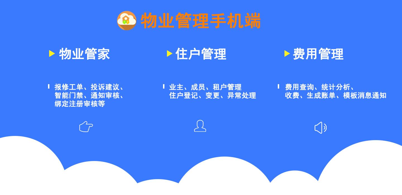 智云物业小程序v4.20+前端-渔枫源码分享网