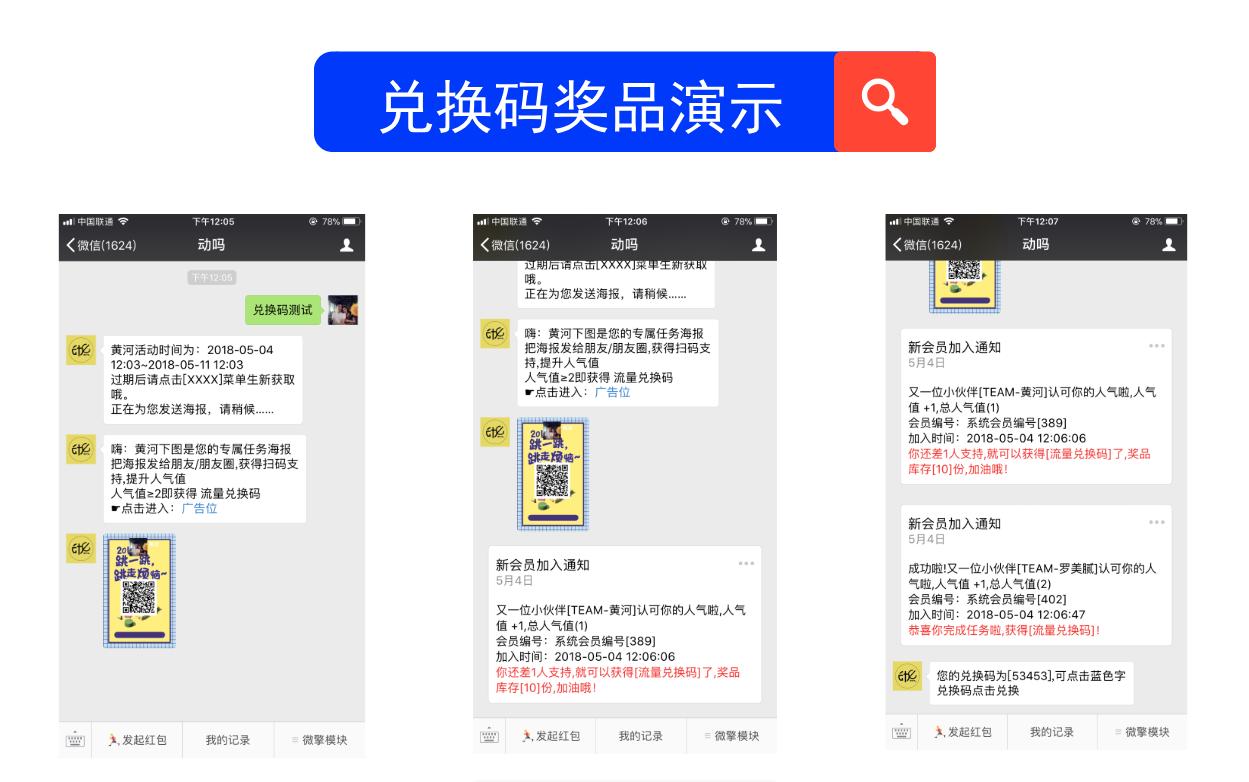 微信海报吸粉系统:黄河粉丝宝-任务宝V3.0开源版 微擎模块免费下载