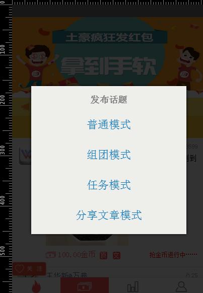 【功能模块】移动广告圈 cgc_new_ad 版本号:2.5.5 – 新自主广告圈 细节修复。插图(1)