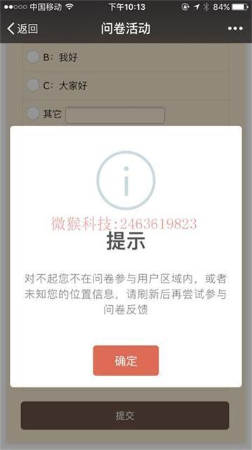【功能模块】问卷红包 mon_fkhb 版本号:1.2.7 – 商业版 兼容新版微信苹果手机定位位置问题插图1