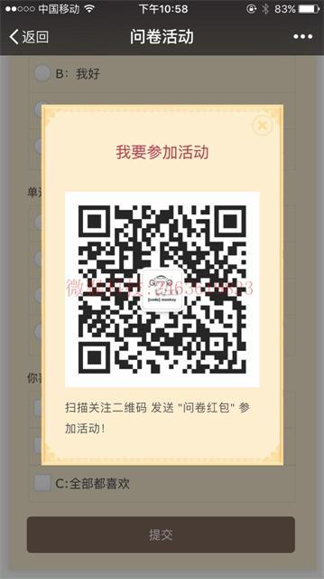 【功能模块】问卷红包 mon_fkhb 版本号:1.2.7 – 商业版 兼容新版微信苹果手机定位位置问题插图2