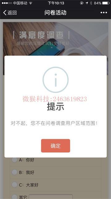 【功能模块】问卷红包 mon_fkhb 版本号:1.2.7 – 商业版 兼容新版微信苹果手机定位位置问题插图3