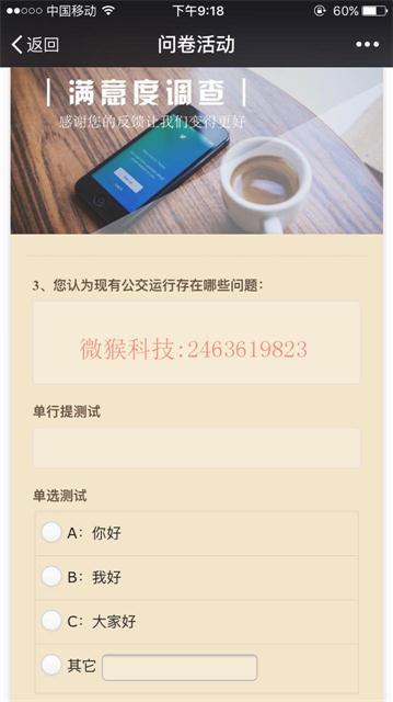 【功能模块】问卷红包 mon_fkhb 版本号:1.2.7 – 商业版 兼容新版微信苹果手机定位位置问题插图4