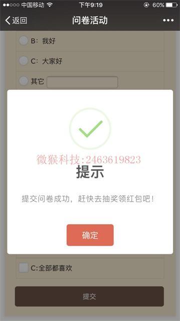 【功能模块】问卷红包 mon_fkhb 版本号:1.2.7 – 商业版 兼容新版微信苹果手机定位位置问题插图8
