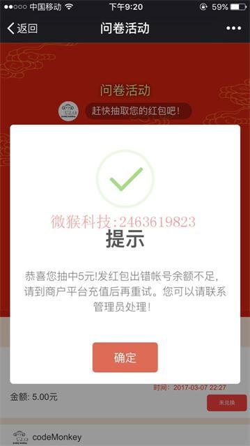 【功能模块】问卷红包 mon_fkhb 版本号:1.2.7 – 商业版 兼容新版微信苹果手机定位位置问题插图9