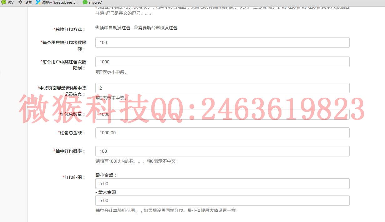 【功能模块】问卷红包 mon_fkhb 版本号:1.2.7 – 商业版 兼容新版微信苹果手机定位位置问题插图10