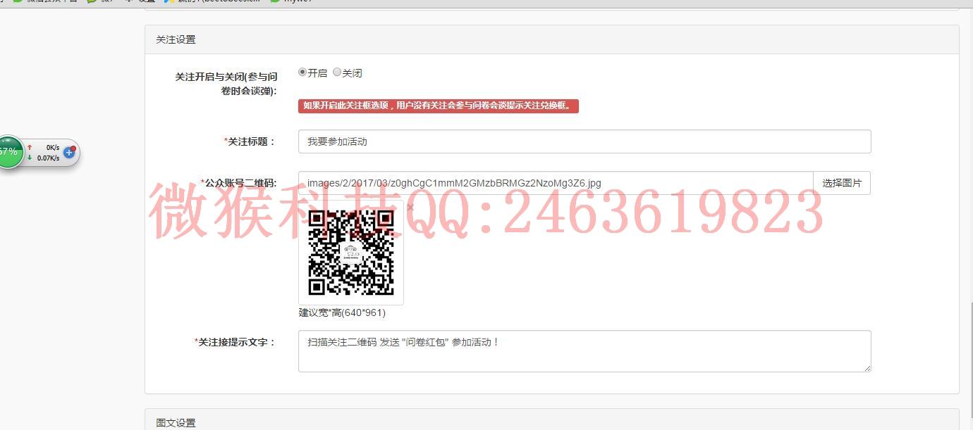 【功能模块】问卷红包 mon_fkhb 版本号:1.2.7 – 商业版 兼容新版微信苹果手机定位位置问题插图11