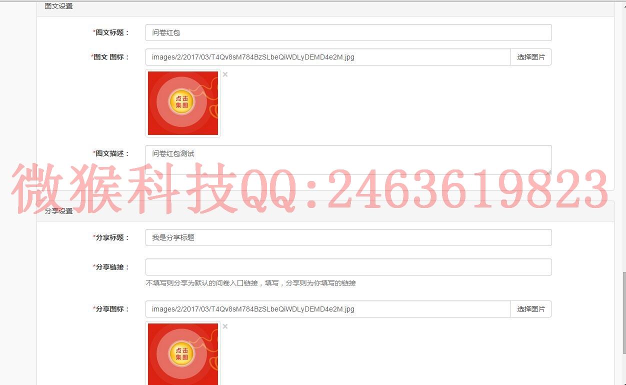 【功能模块】问卷红包 mon_fkhb 版本号:1.2.7 – 商业版 兼容新版微信苹果手机定位位置问题插图12