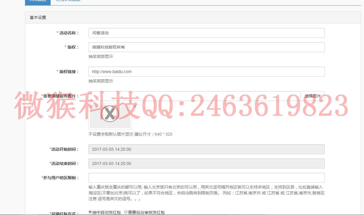 【功能模块】问卷红包 mon_fkhb 版本号:1.2.7 – 商业版 兼容新版微信苹果手机定位位置问题插图13