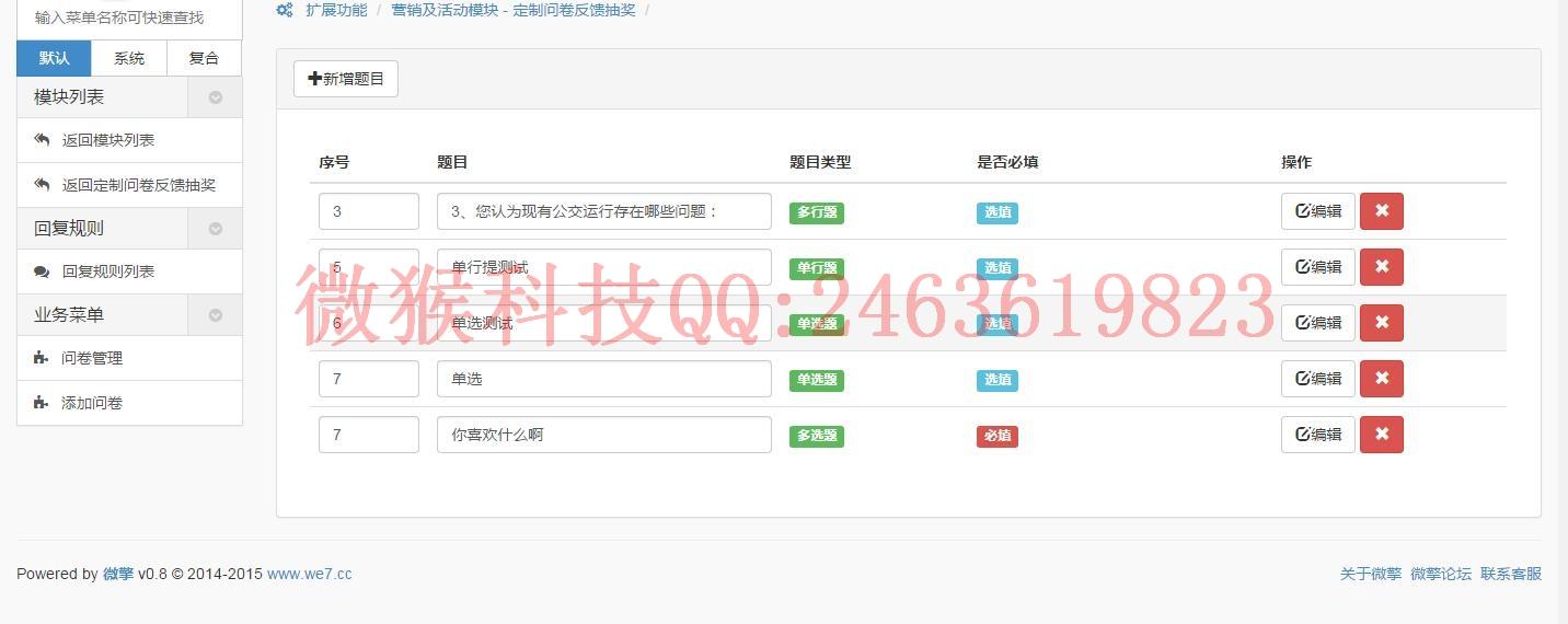 【功能模块】问卷红包 mon_fkhb 版本号:1.2.7 – 商业版 兼容新版微信苹果手机定位位置问题插图15