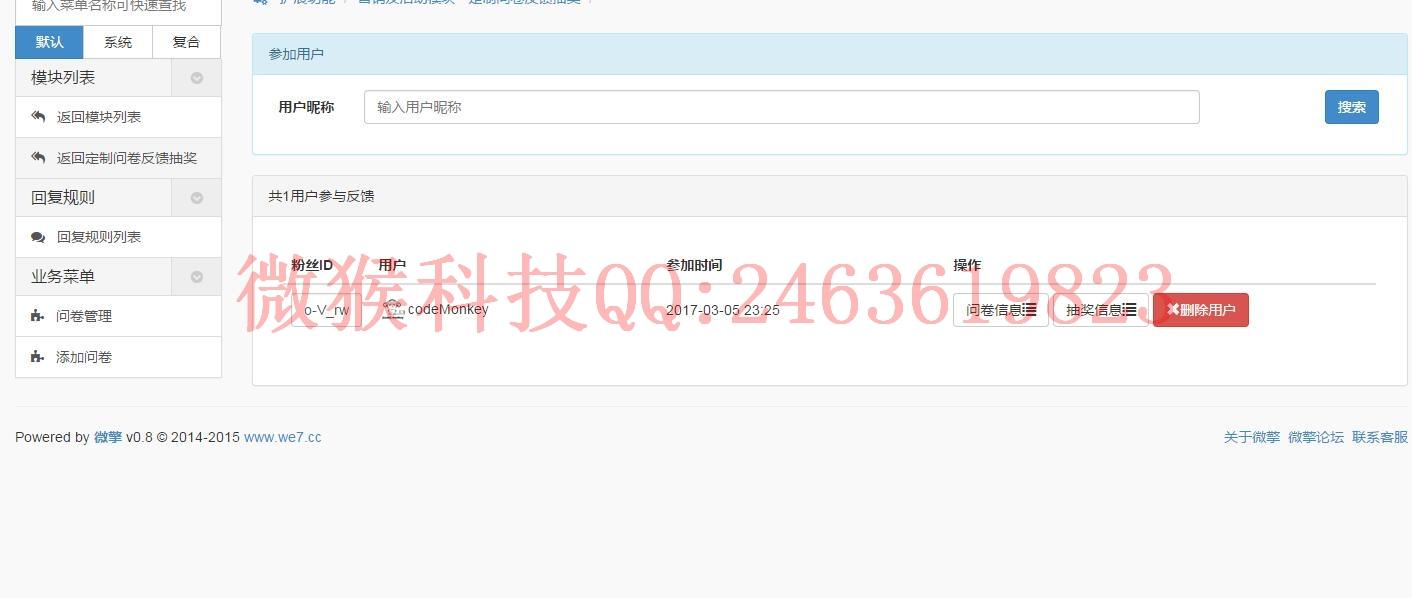 【功能模块】问卷红包 mon_fkhb 版本号:1.2.7 – 商业版 兼容新版微信苹果手机定位位置问题插图17
