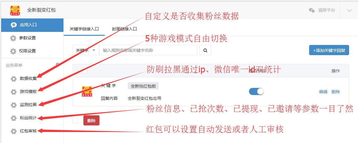 wq模块全新裂变红包v1.87.22安装更新一体包