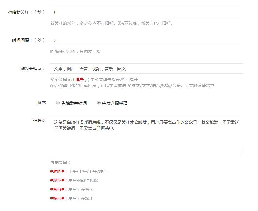 微擎微赞模块自动打招v5.0.0-渔枫源码分享网