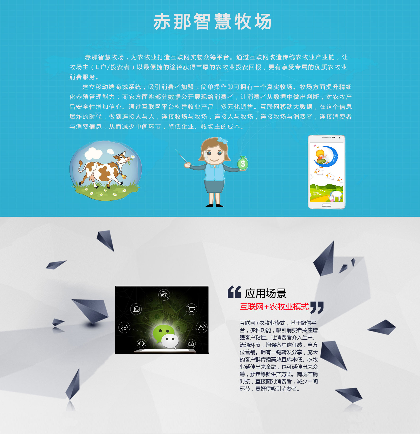 微擎微赞模块智慧牧场V1.8.5-渔枫源码分享网
