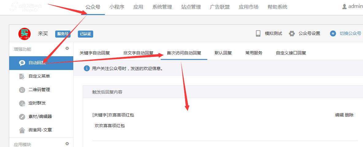 wq模块关注送卡密V1.1.0 原版-渔枫源码分享网