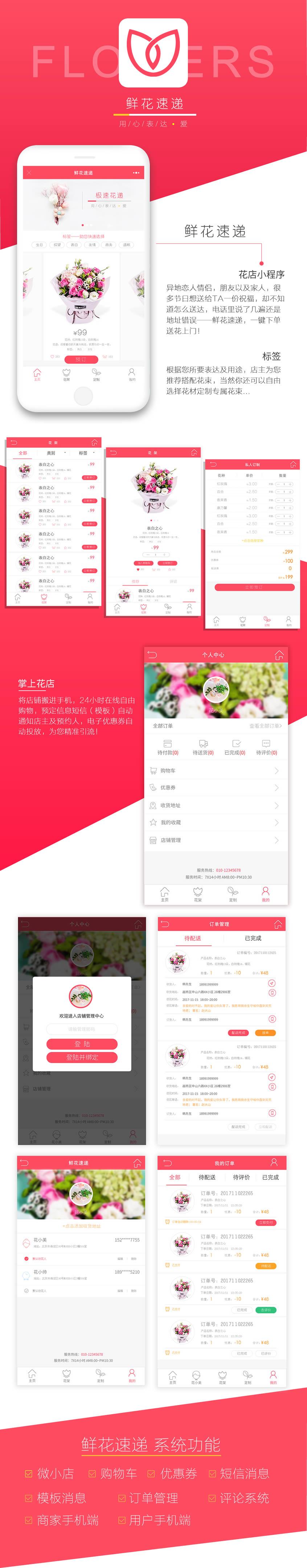【功能模块】鲜花速递 xc_flower 版本号:1.5.2 – 运营版 修改用户信息授权(小程序需更新)插图(1)