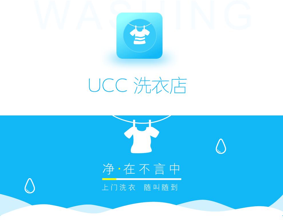 wq模块洗衣店小程序V1.5.7原版+前端-渔枫源码分享网