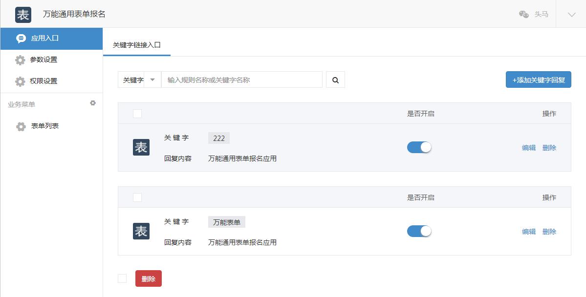 微擎模块通用表单报名v2.0.0解密开源版-渔枫源码分享网