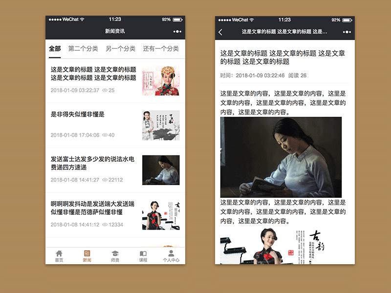 wq模块【表哥】教育培训小程序6.2前后端-渔枫源码分享网