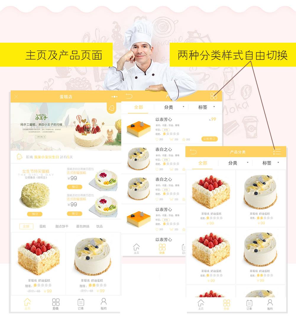 蛋糕店-小程序