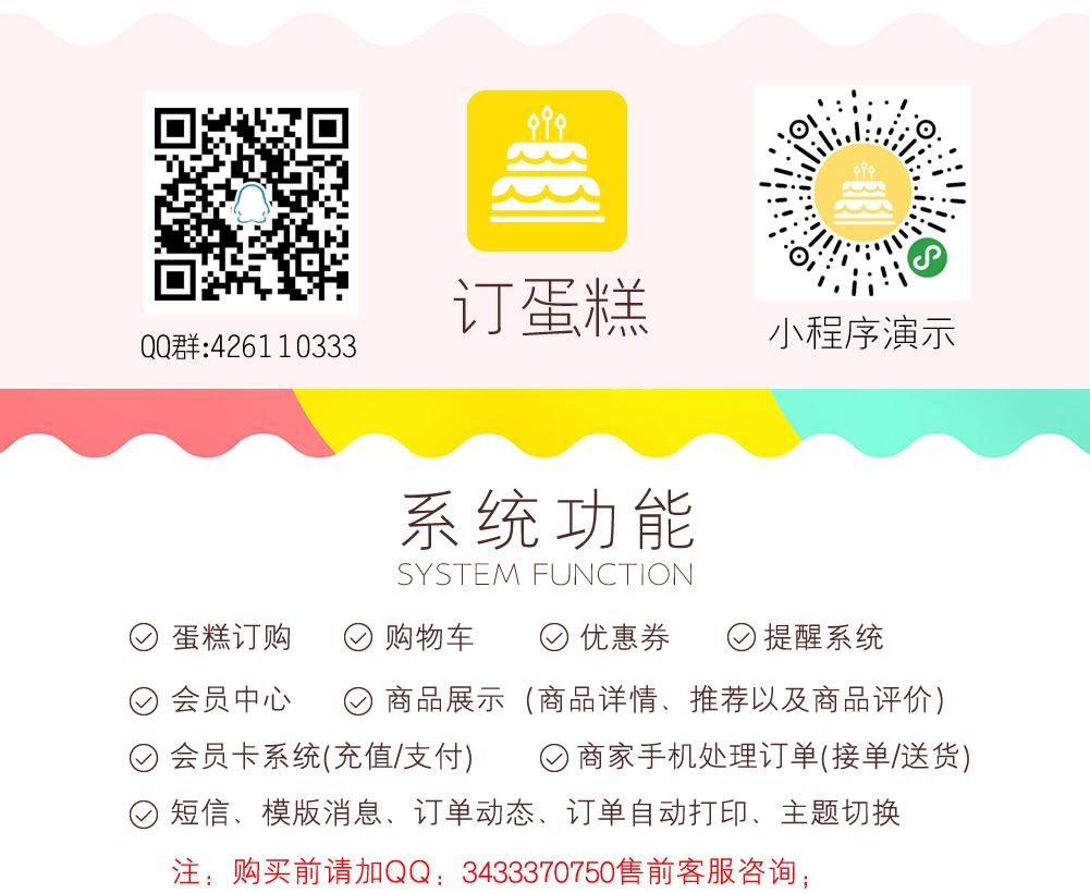 wq模块蛋糕店小程序V1.4.3 +前端-渔枫源码分享网