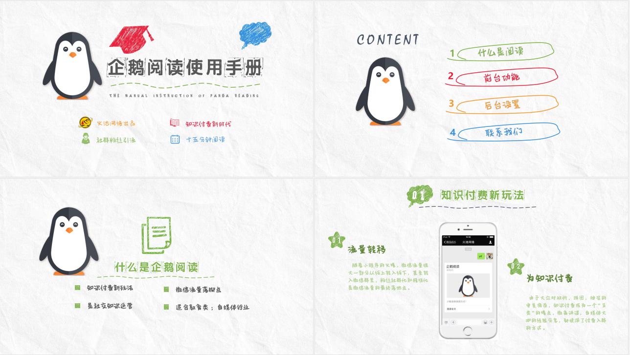 wq模块火池企鹅阅读V2.30.6-渔枫源码分享网