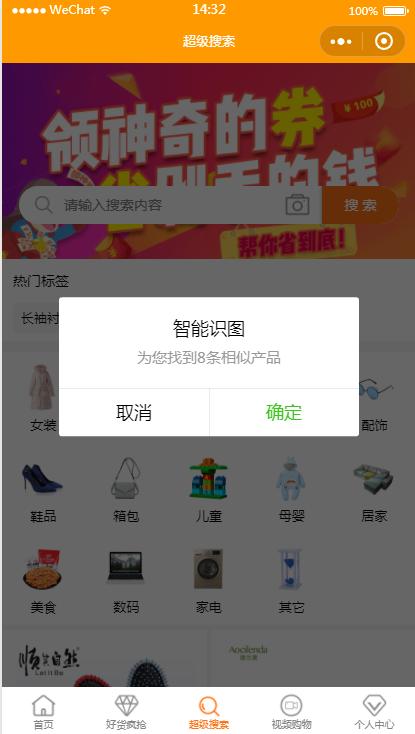 【功能模块】老虎淘宝客小程序 tiger_tkxcx 版本号:2.0.4 – 新版内测 修复接口问题插图3
