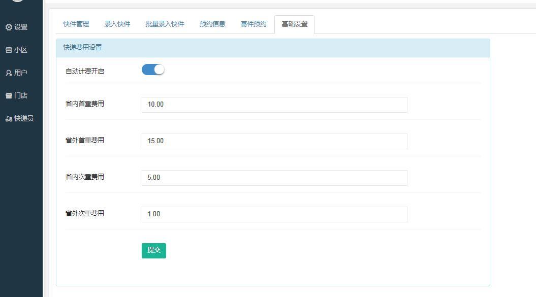 wq模块智慧快递V2.5.25 解密开源版-渔枫源码分享网