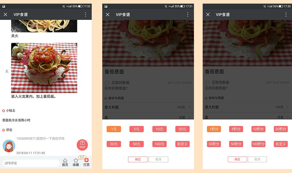 wq模块VIP菜谱V1.4.2-渔枫源码分享网