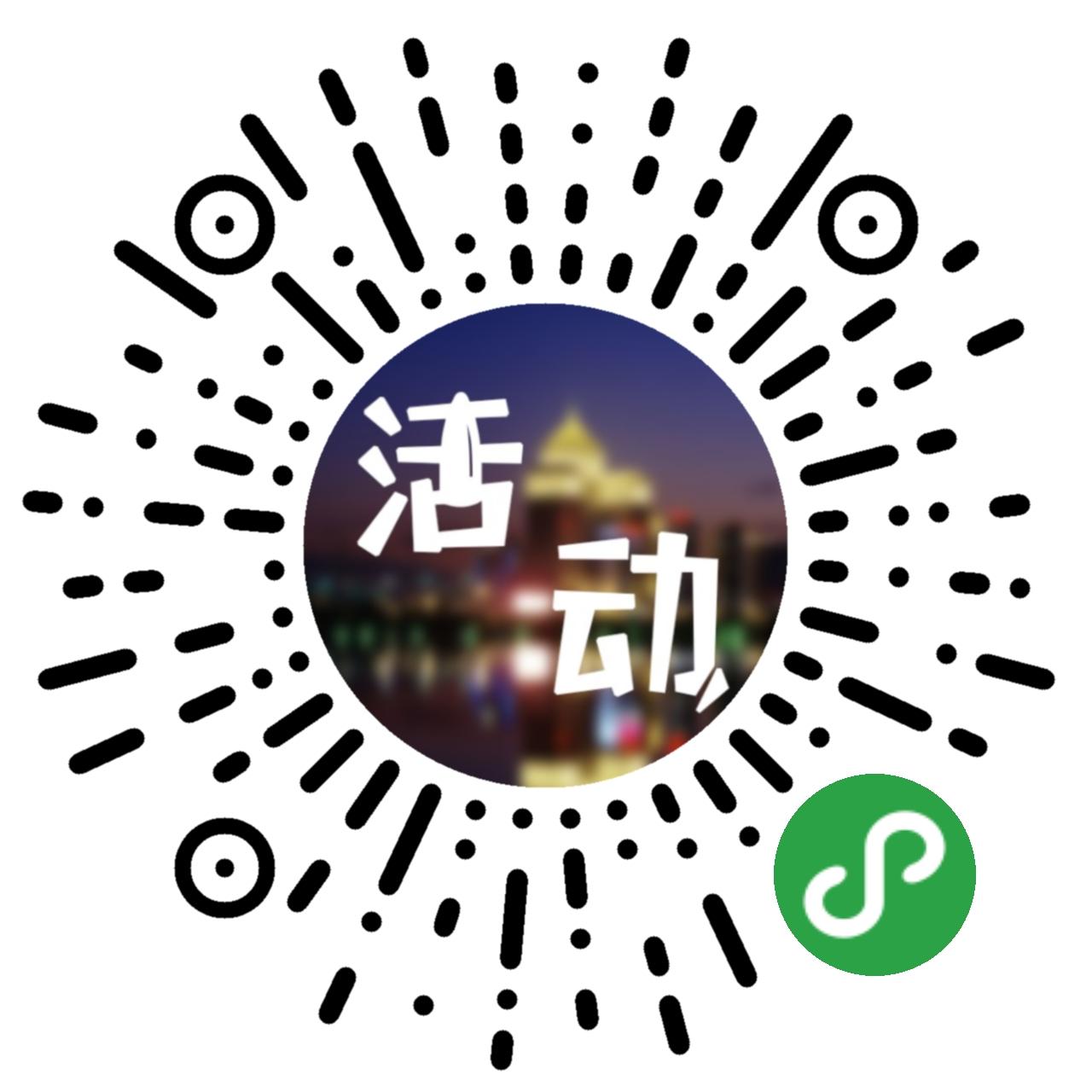 wq模块叮咚活动报名高级版5.2.5开源+前端-渔枫源码分享网