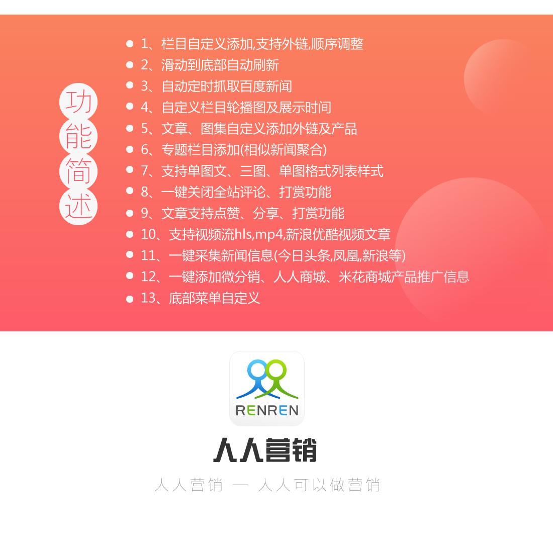 wq模块人人新闻营销5.2.6开源-渔枫网络资源网