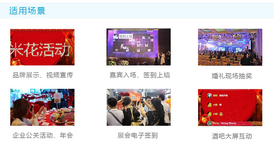 微擎微赞模块米花活动1.0.14安装更新一体包-渔枫源码分享网