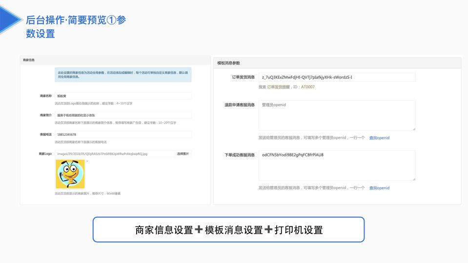 【功能模块】【超人】社群拼团接龙 superman_tuan 版本号:4.1.18 – 平台版无限开 修复小程序后台更新时错误的问题插图5