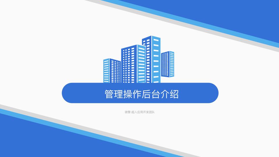 wq模块【超人】社群拼团接龙小程序v4.1.18+前端 小程序 第3张