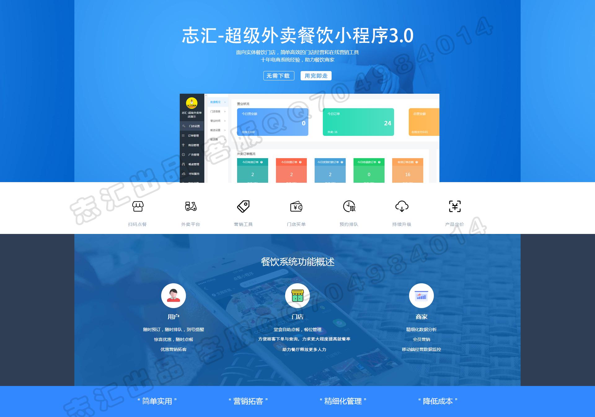 wq模块叮咚-餐饮外卖小程序9.5.0开源多店版-渔枫源码分享网