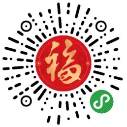 wq模块传递祝福小程序v1.5.6开源+前端-渔枫网络资源网