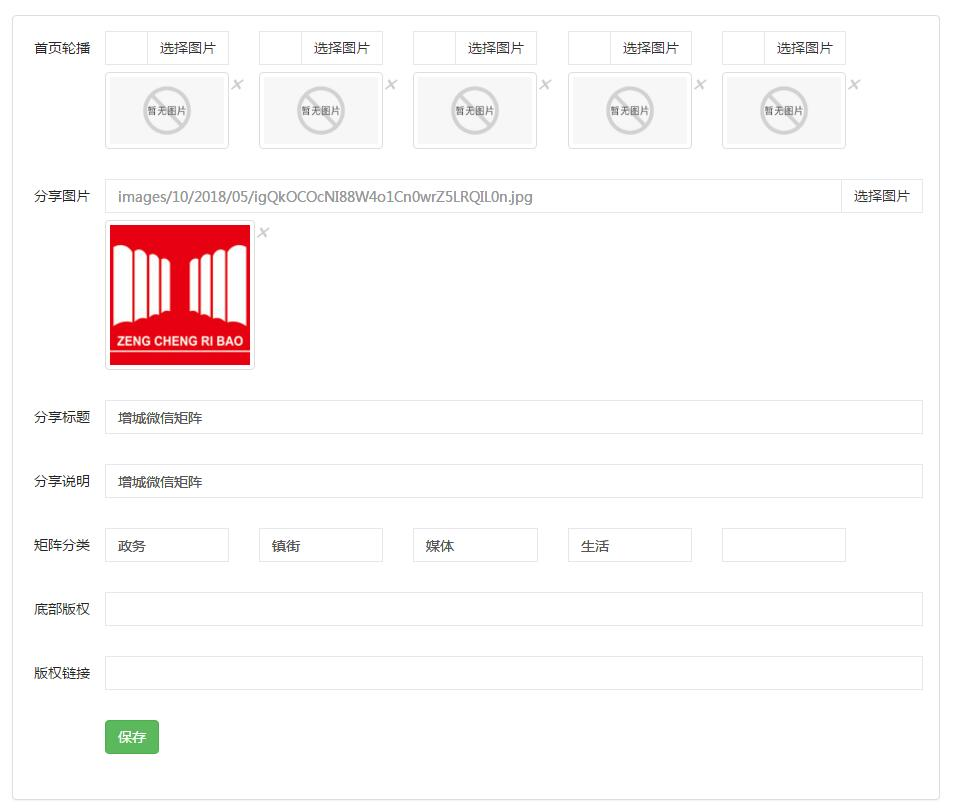 微擎微赞模块壹喜微信矩阵v2.0.6全开源-渔枫网络资源网